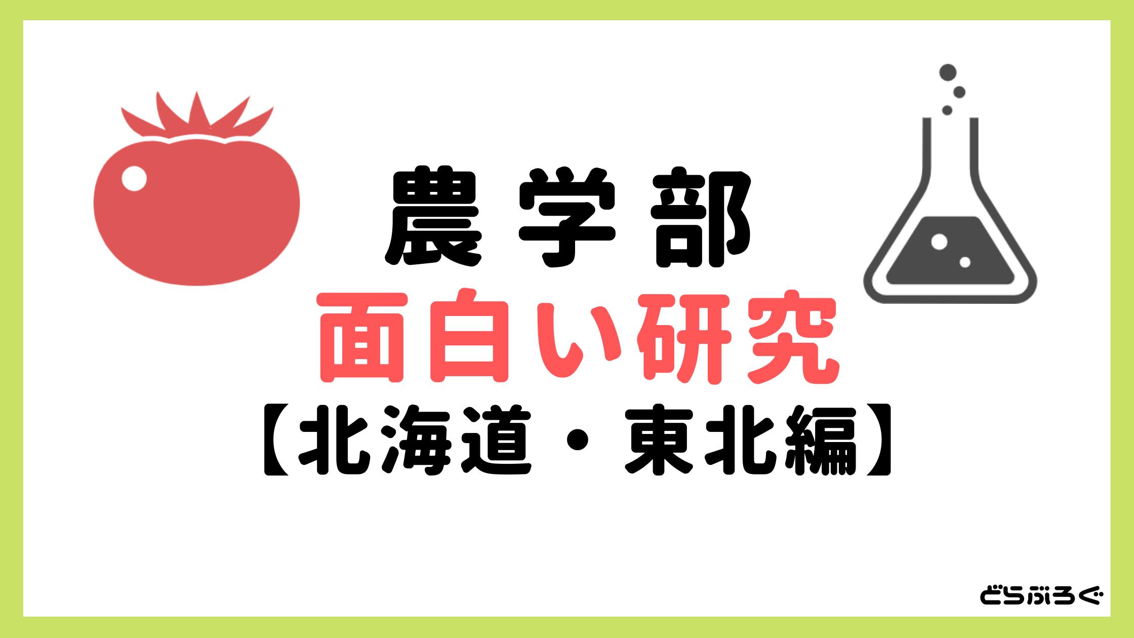 農学部の面白い研究テーマ 「北海道・東北」