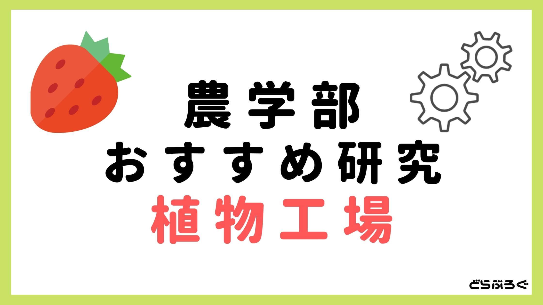 厳選!農学部の面白い研究テーマ【千葉大学 植物工場】