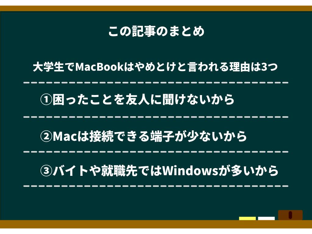 大学生はMacBookをやめとけと言われる理由:まとめ